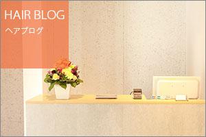 ヘアブログ